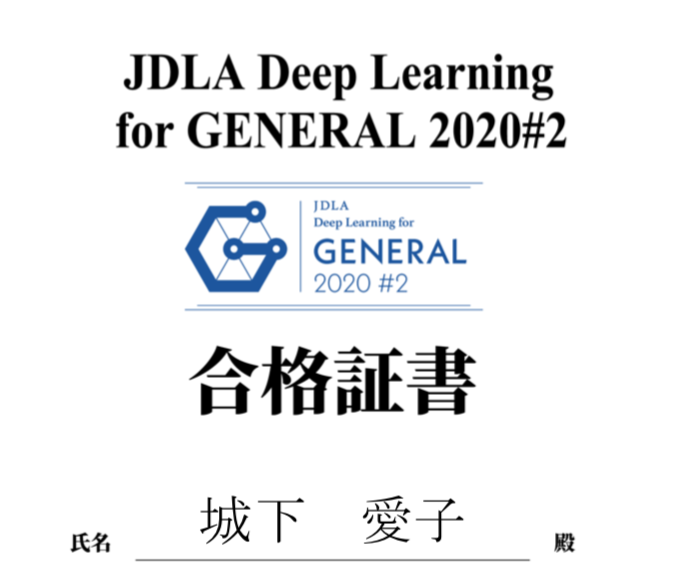 JDLA Deep Learning for GENERAL 検定に合格しました